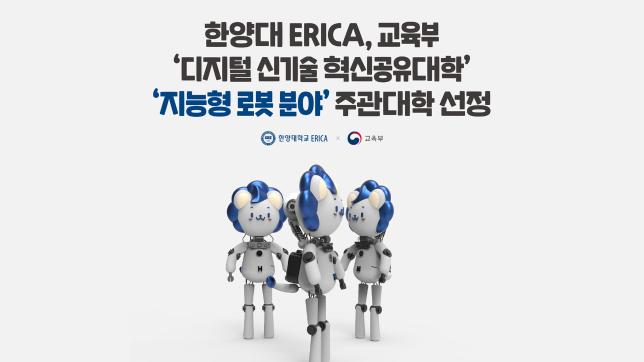[HY-ECTL STUDIO] 디지털 신기술 혁신공유대학 지능형 로봇 분야 주관대학 선정